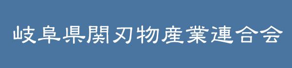 岐阜県刃物産業連合会